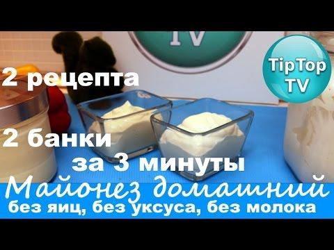 МАЙОНЕЗ ДОМАШНИЙ ЗА 3 МИНУТЫ БЕЗ ЯИЦ БЕЗ МОЛОКА 2 РЕЦЕПТА//ТИП ТОП ТВ// - DomaVideo.Ru