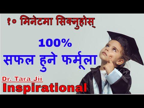 (कसरी सफल हुने ? सफलताको सुत्र New Nepali Motivational Speech/Video/Message/seminar/Story By Tara Jii - Duration: 10 minutes.)