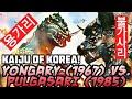 KAIJU OF KOREA! - Yongary (1967) vs Pulgasari (1985)