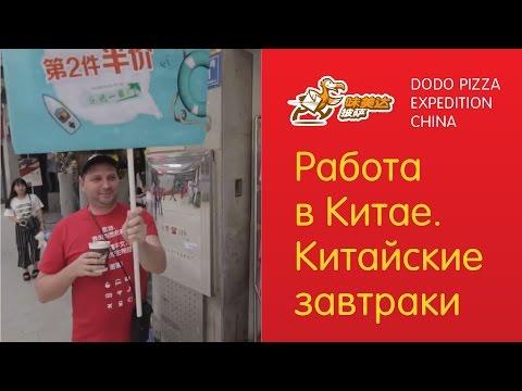 Как найти работу в Китае? Биржа труда. Додо Пицца в Китае - Серия 11 (видео)