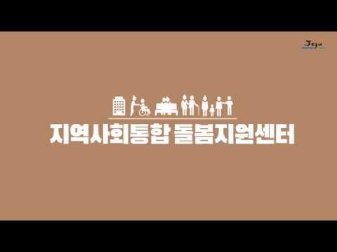 제주시장애인지역사회통합돌봄지원센터 개소식 영상
