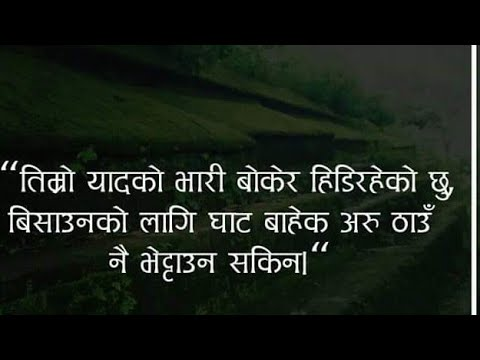 Quotes about friendship - Nepali Quotes  मन छुने लाईन हरु  Heart Touching Nepali Quotes