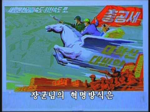 「これぞ『NK-POP』!完全に戦隊モノのテーマ曲になってる北朝鮮音楽「攻撃戦だ」」のイメージ