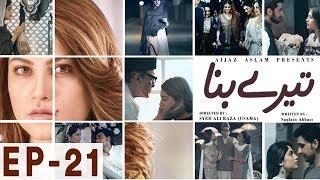 Tere Bina - Episode 21 | Har Pal Geo