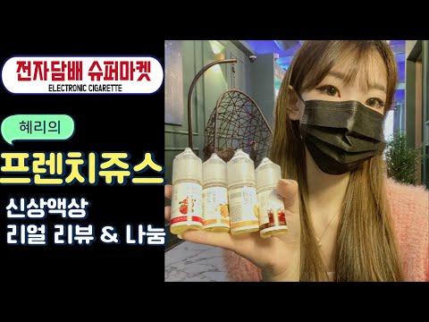 [기기나눔&리뷰] 프렌치쥬스의 신상액상 전자담배 슈퍼마켓에서 찐리뷰 !!