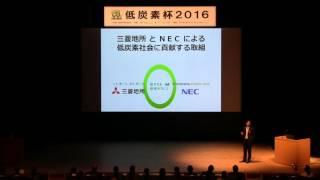 三菱地所株式会社、日本電気株式会社