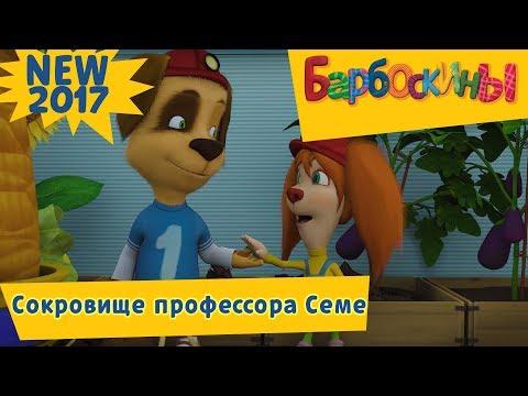 Барбоскины 🌟 Сокровище профессора Семе 🌟 Новая 179 серия (видео)