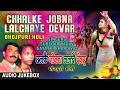 CHHALKE JOBNA LALCHAYE DEVAR  BHOJPURI HOLI AUDIO SONGS JUKEBOX   Singers -SUBEDAR YADAV,GAYATRI