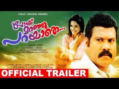 Kalabhavan Mani's Last Movie | Poy Maranju Parayathe | Trailer