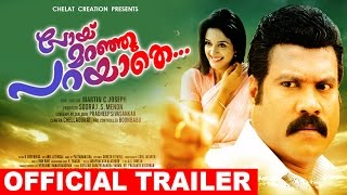Poy Maranju Parayathe Official Trailer