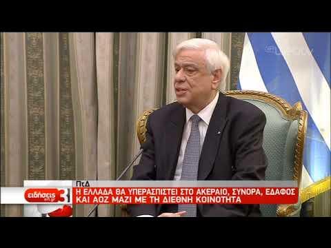 Ηχηρό μήνυμα Παυλόπουλου – Βούτσιτς σε Τουρκία | 10/12/2019 | ΕΡΤ