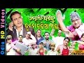 Modi Babu Tume Badhia Kala    Odia Album    Odia HD Videos