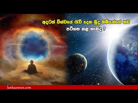 Load Buddha's Voice will captured