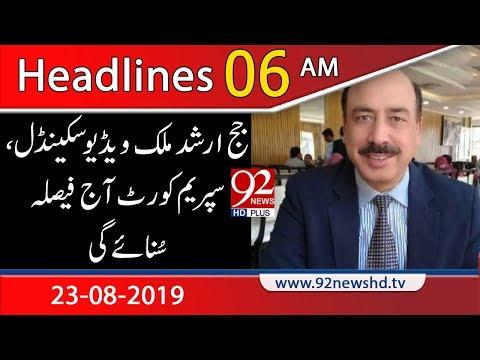 News Headlines | 6 AM | 23 August 2019 | 92NewsHD