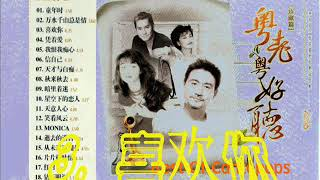 Video Best Of the Cantopops of 80s & 90s - 3A 粤语精选 3A MP3, 3GP, MP4, WEBM, AVI, FLV Desember 2018