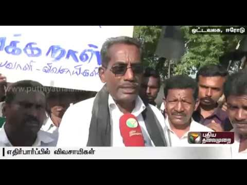 Farmers-in-distress-at-no-water-being-released-from-Bavain-Sagar-dam
