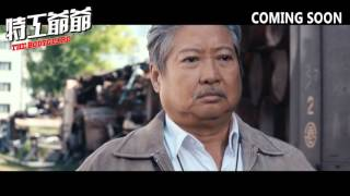 Nonton 《特工爷爷》THE BODYGUARD Official Trailer | In theaters April 2016 Film Subtitle Indonesia Streaming Movie Download
