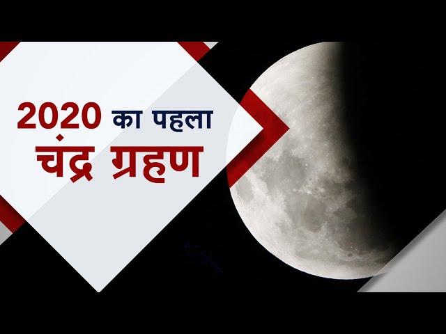 2020 का पहला चंद्र ग्रहण किसकी किस्मत खोलेगा