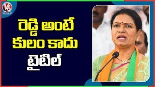 BJP Leader DK Aruna Speech At Reddy's Ranabheri In Kompally