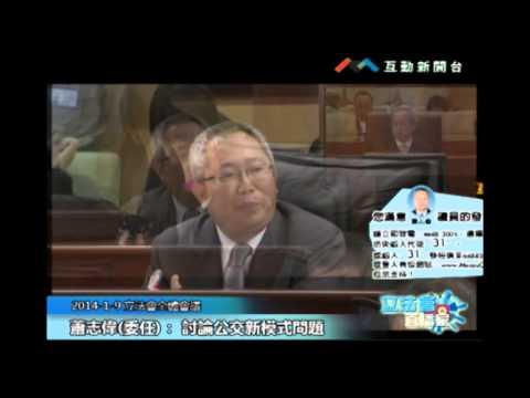 蕭志偉20140109討論公交新模式問題 ...