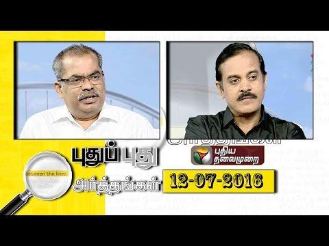 Puthu-Puthu-Arthangal--12-07-2016-Puthiyathalaimurai-TV