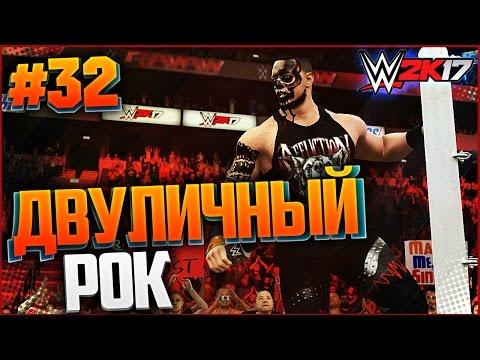 WWE 2K17 ПРОХОЖДЕНИЕ КАРЬЕРЫ #32 - ДВУЛИЧНЫЙ РОК