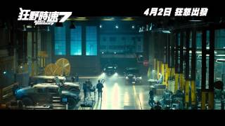 Nonton Fast & Furious 7 狂野時速7 [HK Trailer 香港版預告] Film Subtitle Indonesia Streaming Movie Download