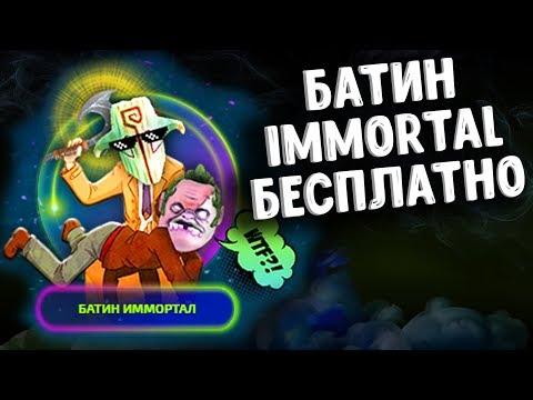 БАТИН ИММОРТАЛ БЕСПЛАТНО
