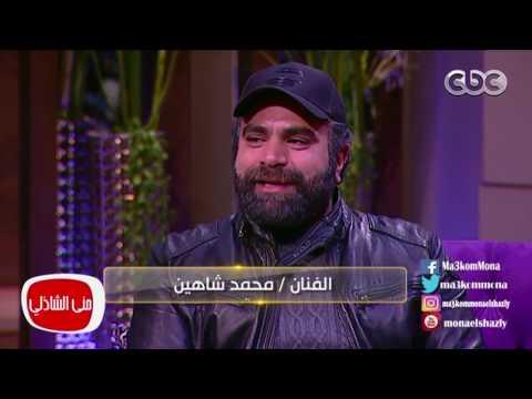 محمد شاهين يفاجئ أيتن عامر بهذا الاعتراف