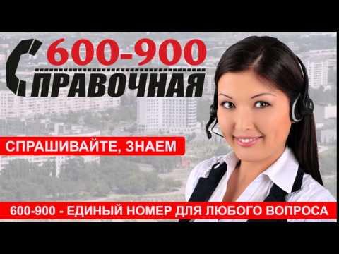 Справочная 600900
