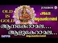 പഴയകാല അയ്യപ്പ ഭക്തിഗാനങ്ങൾ | Anakeramala Alukeramala | Hindu Devotional Songs Malayalam