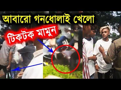 রংপুরে গণধোলাই খেলো টিকটক মামুন | Prince Mamun 143 | Likee | Tiktok | Mamun likee video | Bangla