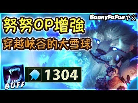 BunnyFuFuu 努努重作!! 超op