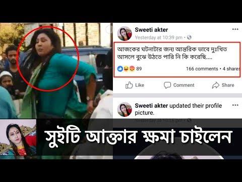 সমালোচিত সুইটি আক্তার দল থেকে বহিস্কার খারাপ আচরণের জন্য #Sweeti Akter