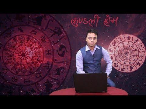 (तपाईंको भाग्य र भबिश्य || Weekly Horoscope Bhadra 3 to 10 || Rasifal || FOR SEE NETWORK || - Duration: 10 minutes.)