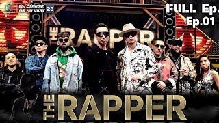THE RAPPER | EP.01 | 9 เมษายน 2561 Full EP