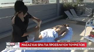 Elxis Spa: Οι θεραπείες που ζητούν οι τουρίστες στην Ελλάδα!
