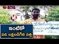 Sathi Needs KCR Hometown 10 Lakhs Scheme | Funny Conversation With Padma | Teenmaar News