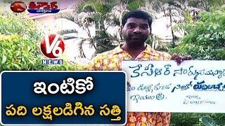Sathi Needs KCR Hometown 10 Lakhs Scheme   Funny Conversation With Padma   Teenmaar News