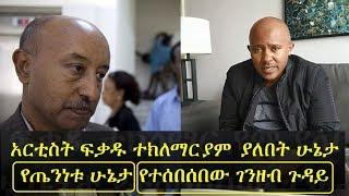 Artist Fekadu Teklemariam's current situation   አርቲስት ፍቃዱ ተክለማር ያም ያለበት ሁኔታ (የጤንነቱ እና የተሰበሰበው ገንዘብ)