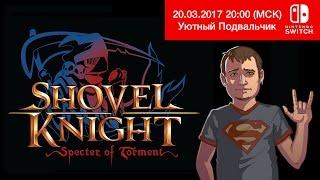 Shovel Knight  Specter of Torment   Nintendo Switch стрим