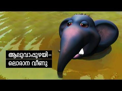 Video Elephant Song from malayalam cartoon  Manchadi 3 (Manjadi) download in MP3, 3GP, MP4, WEBM, AVI, FLV January 2017