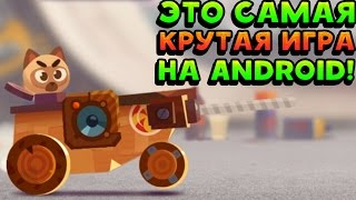 CATS: Crash Arena Turbo Stars – видео обзор
