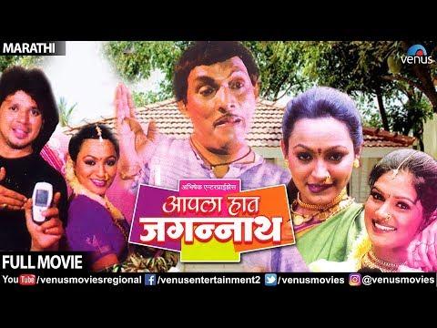 Aapla Haath Jagannath - Marathi Full Movie | Suchit Jadhav | Pramod Nalawade | Marathi Comedy Movies