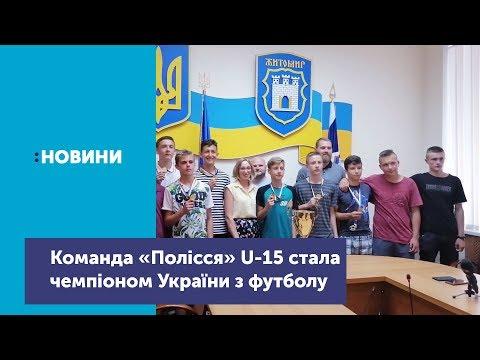 Команда «Полісся» U-15 стала чемпіоном України з футболу