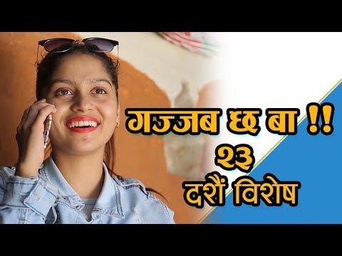 (Gazzab Chha Ba (गज्जब छ बा) || Nepali Comedy Serial...22 min.)