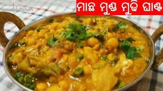 ଓଡ଼ିଆ ମୁଢି ଘାଣ୍ଟ | ମାଛ ମୁଣ୍ଡ ମିଶା ମିଶି ତରକାରୀ ll Mudhi Ghanta ll Fish Head dal Curry