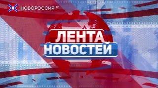 """Лента Новостей на """"Новороссия ТВ"""" 23 апреля 2016 года"""