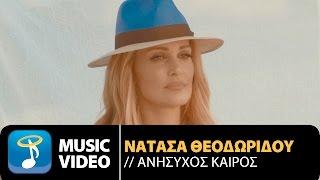 Natasa Theodoridou Anisihos Keros pop music videos 2016