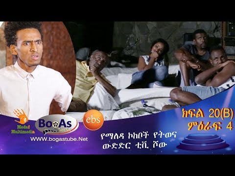 Ethiopia Yemaleda Kokeboch Acting TV Show Season 4 Ep 22 A